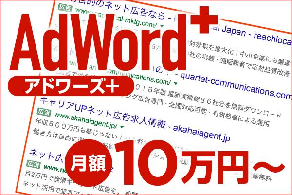 検索結果に出現する検索連動型広告