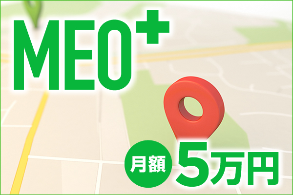 Map検索ユーザーからの流入も獲得
