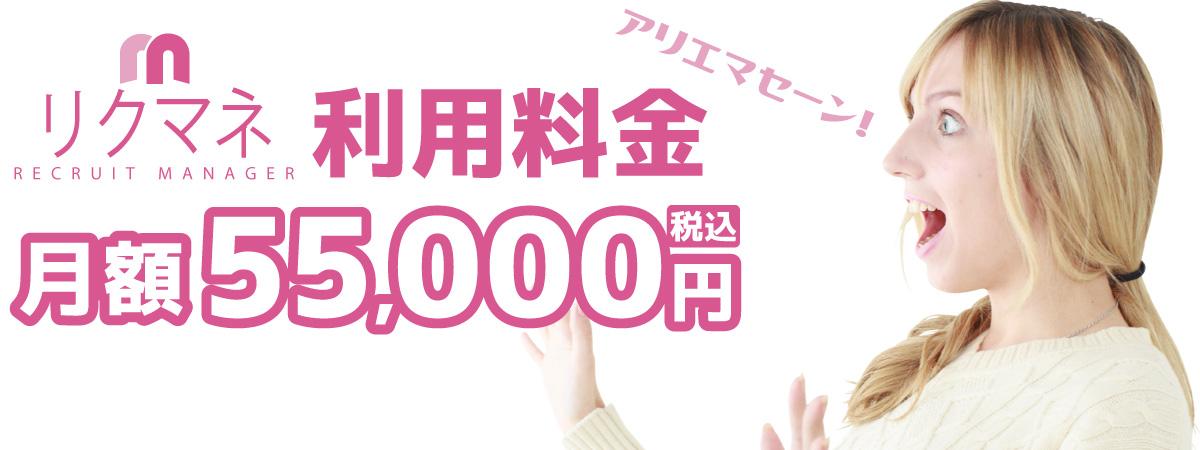 月額50000円