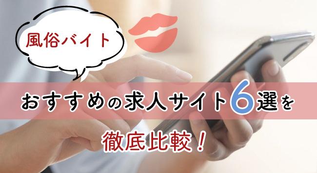 【風俗バイト】おすすめの求人サイト6選を徹底比較!