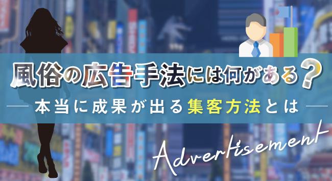風俗の広告手法には何がある?本当に成果が出る集客方法とは