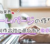 【風俗業界】ホームページの作り方・制作会社の選び方を徹底解説